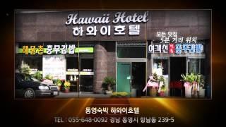 통영 하와이호텔 홍보영상