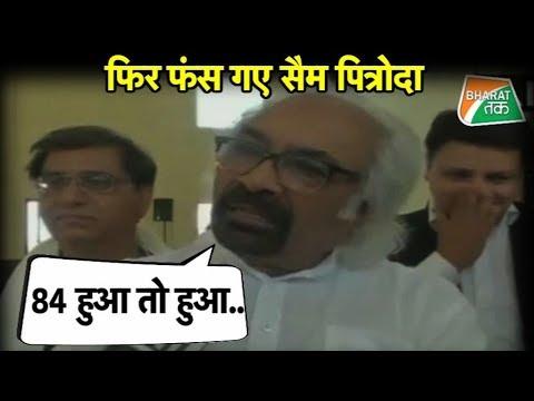 सैम पित्रोदा के बयान पर PM मोदी ने कांग्रेस को लपेटा  | Bharat Tak