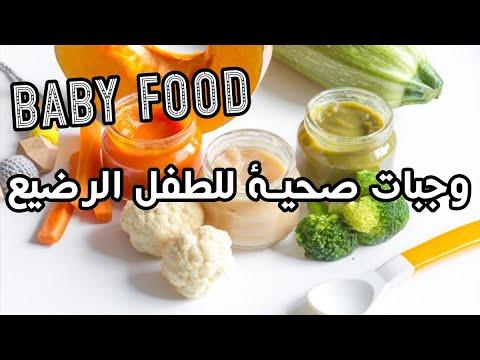 وجبات-صحية-للطفل-الرضيع