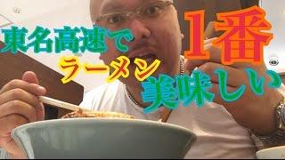【トラッカーメシ】東名高速1位のラーメン食べに行くよ!