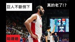 巨人倒下了!兩分鐘看完就知道哈達迪的世代正式終結了,看了真心疼!中國VS伊朗 thumbnail