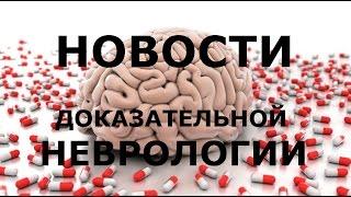 видео Антигипоксанты