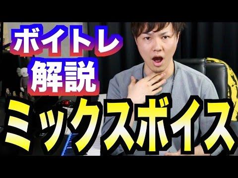 【カラオケ上達】ミックスボイスで高い声を出す方法。ミドルボイス発声概念【IKKI式ボイトレ】#1 ボイストレーニング