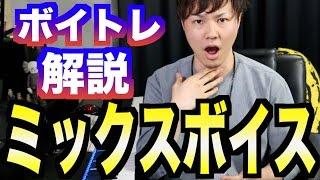 【カラオケ上達】ミックスボイスで高い声を出す方法。ミドルボイス発声概念【IKKI式ボイトレ】#1 ボイストレーニング thumbnail