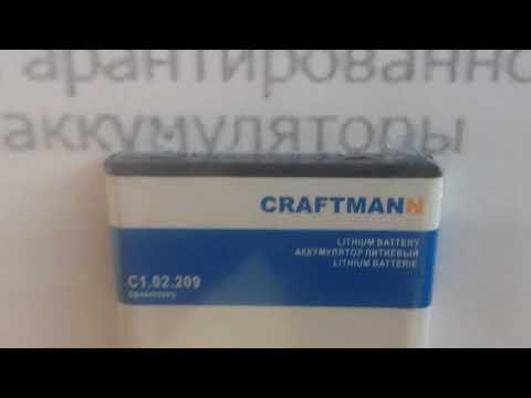 Аккумулятор EB484659VU для Samsung GT-i8150, i8350, S8600 - 1500 mAh - Craftmann