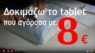 Δοκιμάζω το tablet που αγόρασα με 8 ευρώ !!!  Teclast Master T10 Greek review