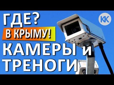 Дорожные камеры в Крыму.  ТРЕНОГИ уже в Евпатории. Ловим камеры. Капитан Крым