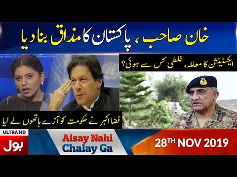Aisay Nahi Chalay Ga  with Fiza Akbar Khan - Thursday 28th November 2019