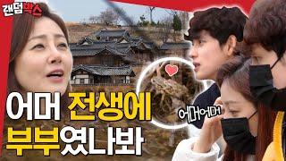 [#랜덤박스] 오마마? 신흥 케미 맛집 오나라X임시완의…