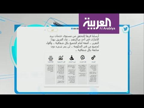 تفاعلكم:محمد بن راشد يفضح المقصرين  - نشر قبل 2 ساعة