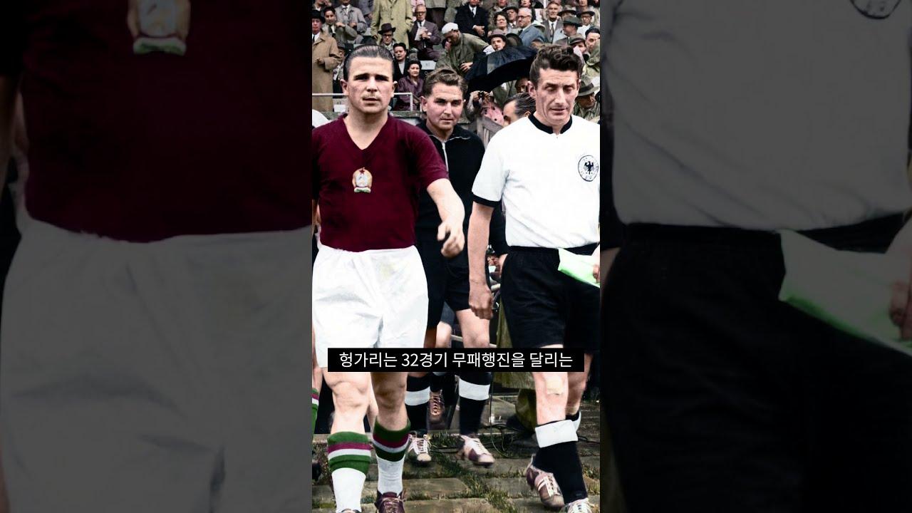 아디다스의 역사가 바뀐 날 (feat. 1954 월드컵) #Shorts