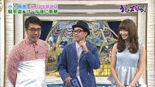 小嶋陽菜 おっぱい丸出しCMにおぎはやぎ大興奮セクハラ 2014/02/22 AKB48 ワークブラ ピーチジョン