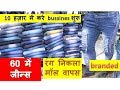 wholesale jeans market in delhi/jeans wholesale market/only 60 rs branded jeans | export quality