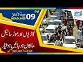 09 PM Headlines Lahore News HD – 16th December 2018