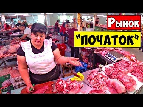 Одесса Поселок Котовского / Рынок ПОЧАТОК / Цены на Продукты
