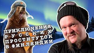 Как Русские Иваны Прости Уток Финам Продавали?