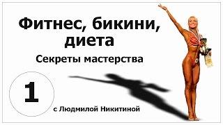 Фитнес, бикини, диета. Часть 1. Секреты мастерства раскрывает Людмила Никитина