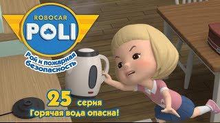 Робокар Поли - Рой и пожарная безопасность - Горячая вода опасна! (серия 25) Премьера!