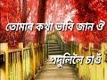 Tumar Hahite Morom Whatsapp Status Video  (Achurjya Borpatra)