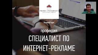 Бесплатное занятие №1  «Удаленная профессия  специалист по интернет рекламе» РСЯ