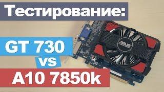 GT730 vs A10 7850k