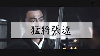 """張遼是一個從屬于曹操部下的""""五子良將""""中的一將,他位居曹魏五大將之首..."""