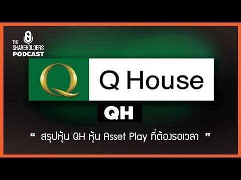 สรุปหุ้น QH หุ้น Asset Play ที่ต้องรอเวลา [เล่าให้ฟัง podcast EP.67]