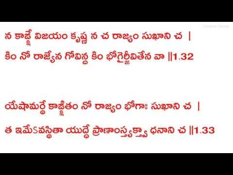 Bhagavad gita Chapter 1 recitation - telugu lyrics to read along.