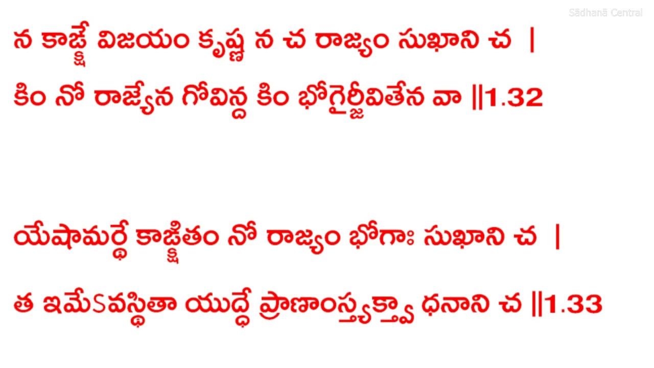 Bhagavadgita Chapter 1 recitation by Sri Brahmanandaji Swamiji - TELUGU  LYRICS