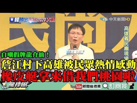 【精彩】自嘲「假牌龍介仙」!詹江村下高雄被民眾熱情感動 笑虧:橡皮艇拿來借我們桃園啦!