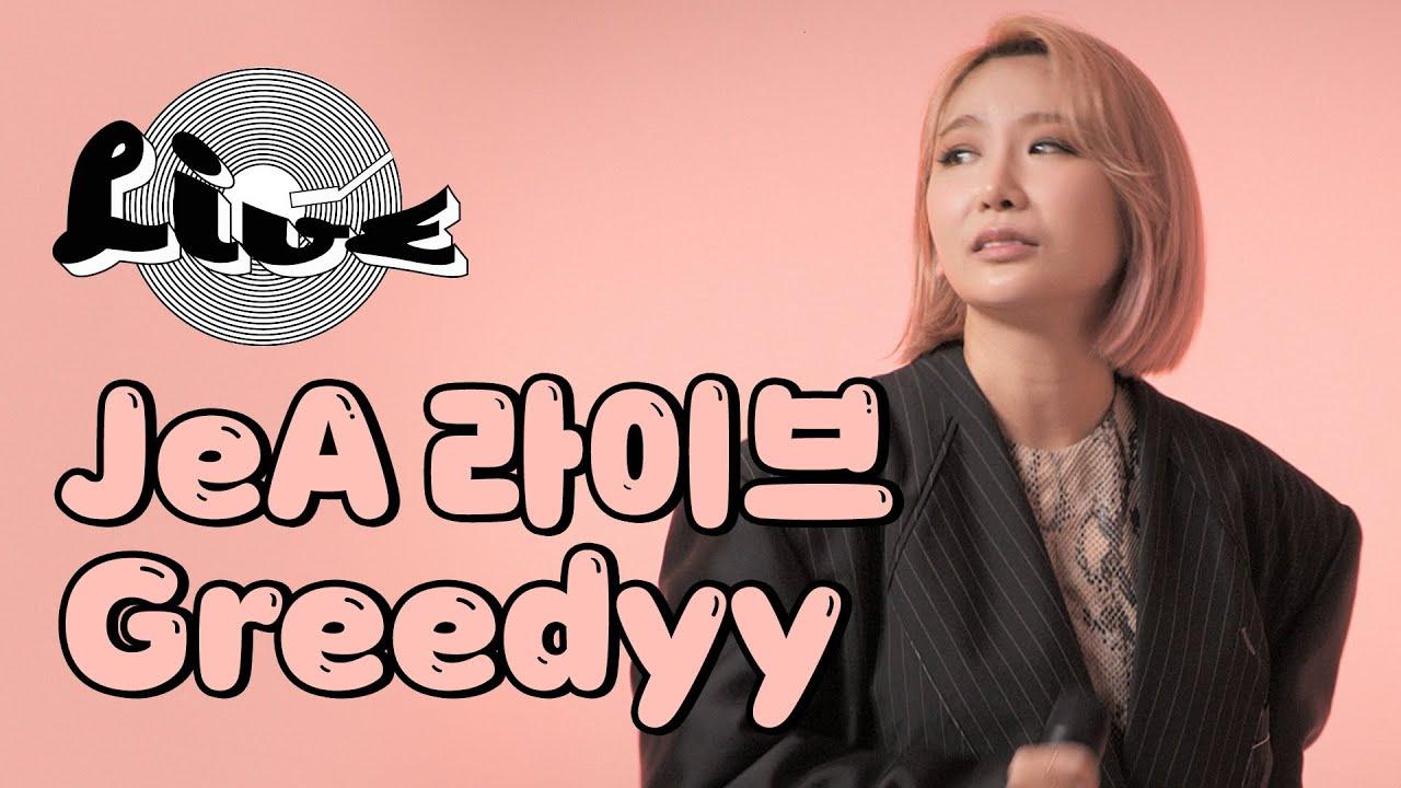 [라이브] 제아 신곡 Greedyy(그리디) 라이브 공개