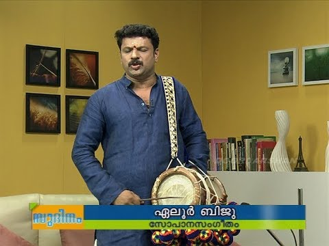 Sopana Sangeetham by Eloor Biju - A Performer with a Difference