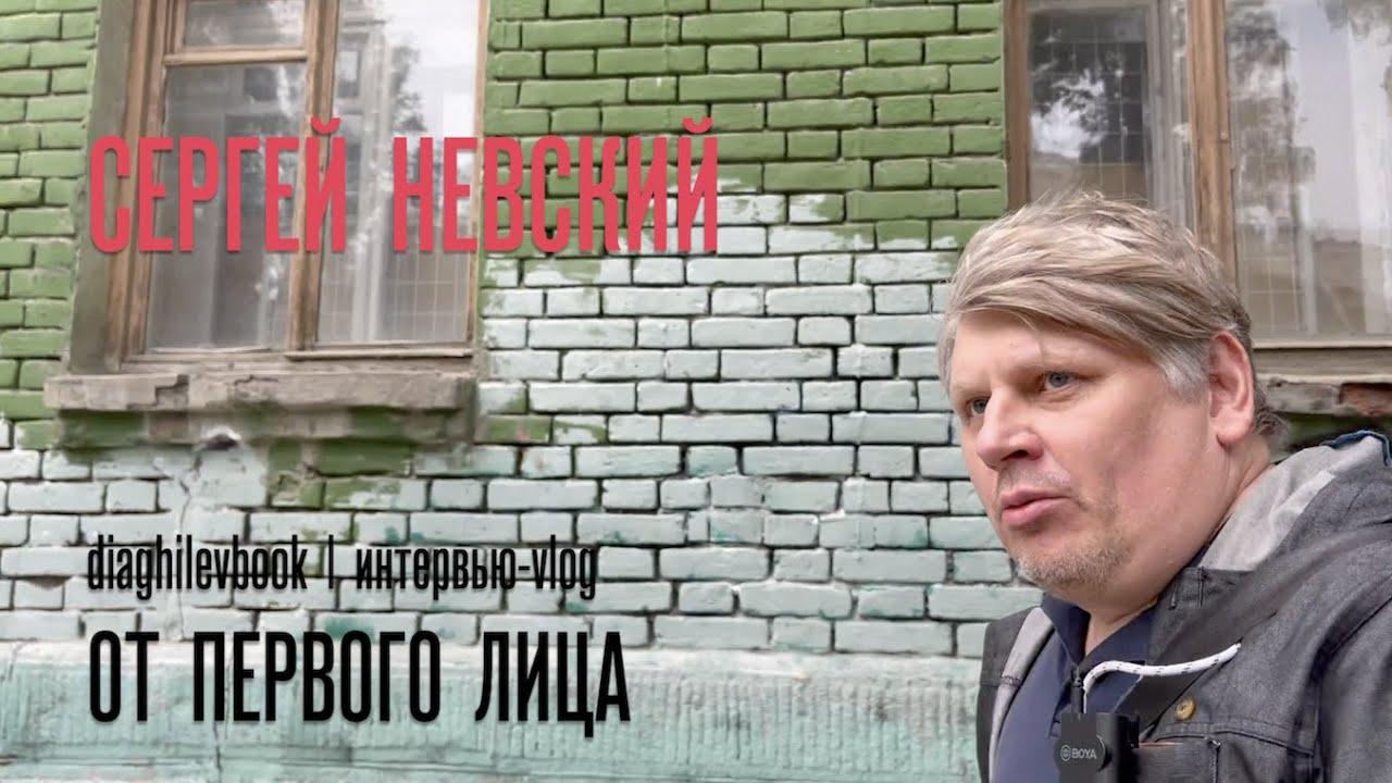 Сергей Невский, Завод Шпагина и пермский двор