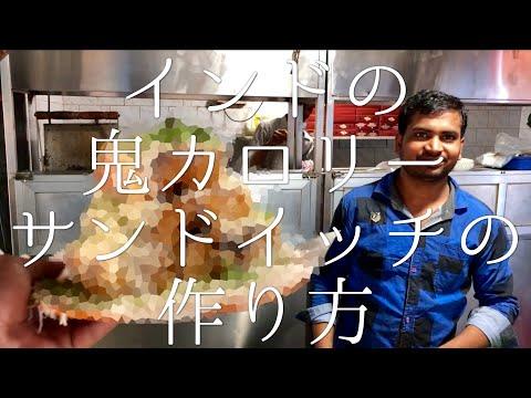 インドの鬼カロリーサンドイッチの作り方 / Massive Cheese Sandwich
