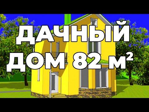 Удобный компактный дачный дом из газобетона с балконом | Проект дома - Борис 4