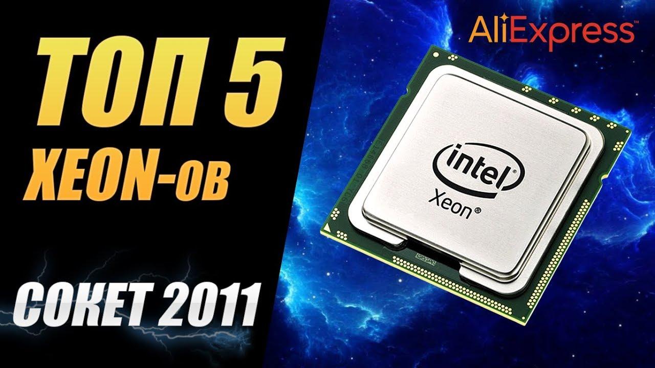Топ 5 процессоров Intel Xeon