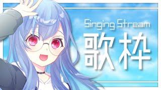 【ゲリラ歌枠】復活の儀! - singing stream -【西園チグサ/にじさんじ】