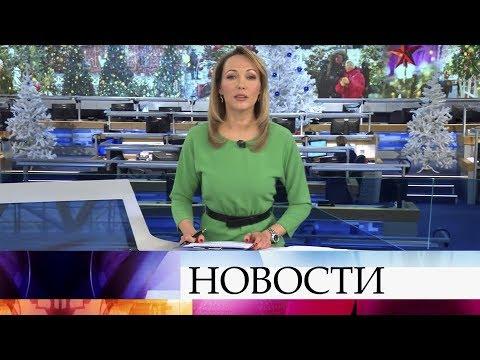 Выпуск новостей в 12:00 от 13.01.2020