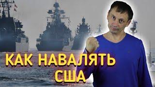 Военно-морская мощь России | Как навалять США | Авианосец боится маленького корабля