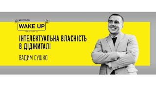 Вадим Сушко: Інтелектуальна власність в діджиталі - эксклюзивная трансляция на ONLINE.UA
