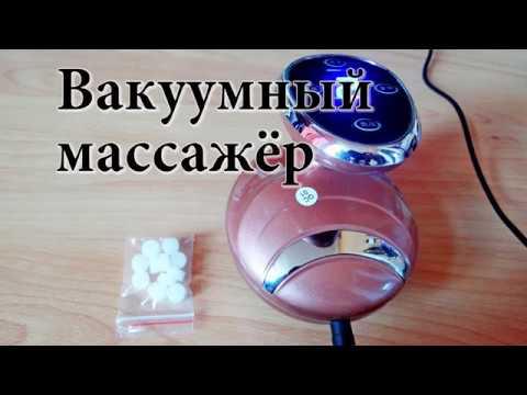 видео вакуумный массажер