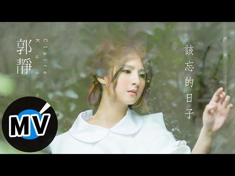 郭靜 Claire Kuo - 該忘的日子 I Am Moving On (官方版MV) - 韓劇《雲畫的月光》片尾曲