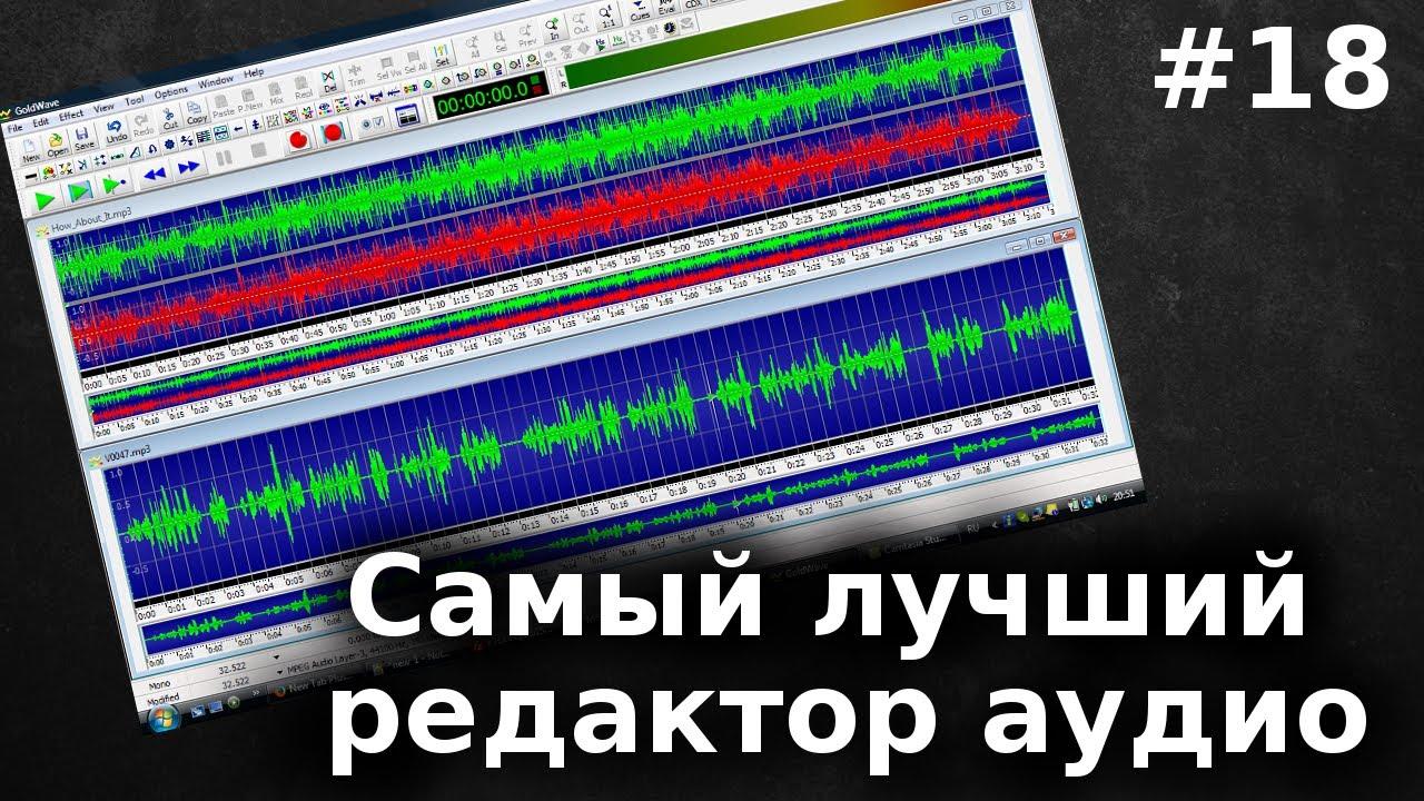 Редактор звуковой русском языке
