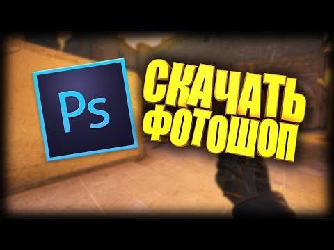 Где скачать и как установить Photoshop Cs6 (Русская версия, КРЯК)