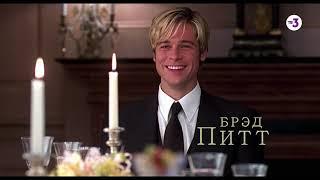 Фильм о любви и смерти | Знакомьтесь: Джо Блэк | 1 сентября в 19:00 на ТВ-3