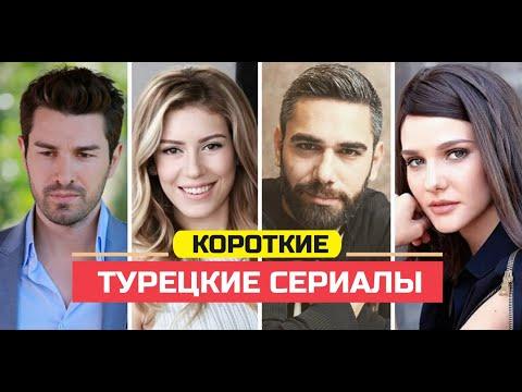 ТОП-5 самых коротких турецких сериалов на русском языке