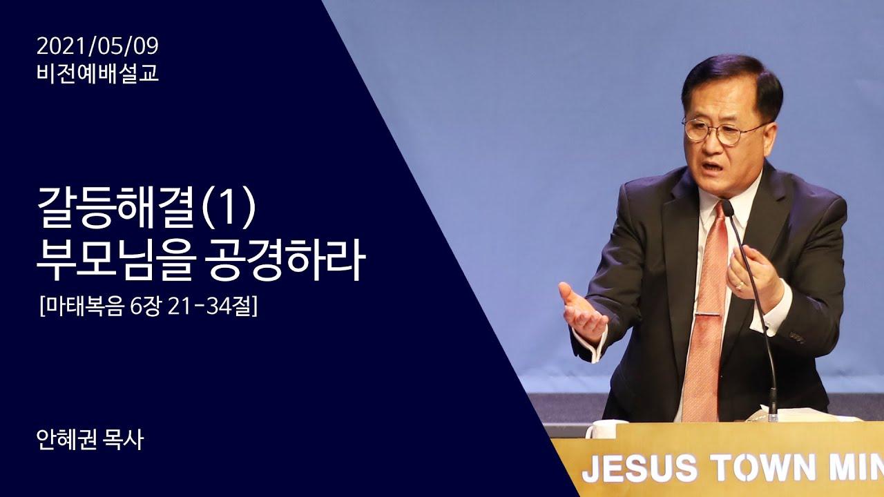 """210509 비전예배설교 """"갈등해결(1)-부모님을 공경하라"""" 안혜권목사"""