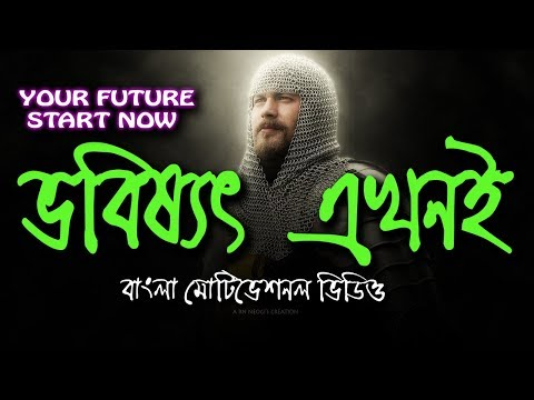 BANGLA MOTIVATIONAL VIDEO - THE FUTURE IS NOW