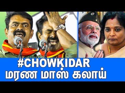 அரங்கையே அதிரவைத்த சீமானின் பேச்சு   Seeman Latest Speech At Mylapore   chowkidar meaning