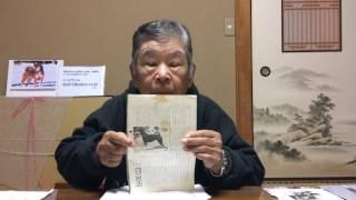 第24回『日本犬に就いて金指光春が語る』Q&A 平成29年2月23日収...